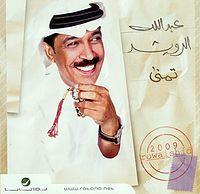 اسمك--عبدالله الرويشد + نوال.mp3