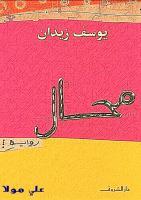 يوسف زيدان..محال ..رواية..تصوير اخر.pdf