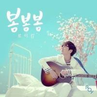 봄봄봄 - 로이킴 (mp3cut.net).mp3