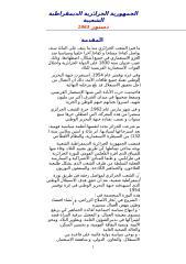 دستور الجزائر 1963.doc