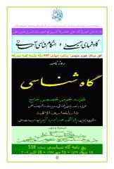 15-Shawwaal-1429.pdf