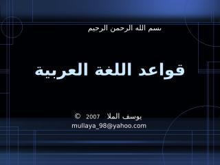 قواعد اللغة العربية.pps
