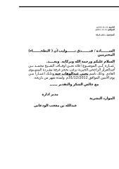 خطاب حجز غرفه يحيي عبدالوهاب حبه .doc