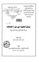 مسائل العقيدة في سورة الصافات - الرسالة العلمية.pdf