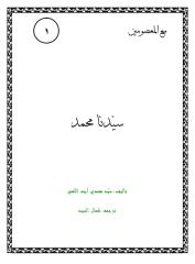 سيّدنا محمد.pdf