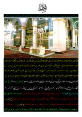 7Rabie-Awwal-1428.pdf