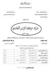 اطروحة حمزة عواد ابي الوليد الهاشمي  شروط موافقة رسم المصحف.pdf