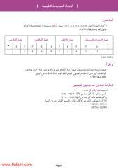 الأعداد-الصحيحة-الطبيعية-–-دروس-الرياضيات-مستوى-السادس-ابتدائي.pdf