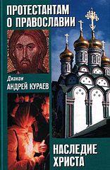 Кураев Андрей Вячеславович_-_Наследие Христа.epub