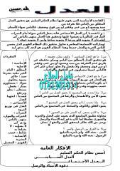 (2) العدل.doc