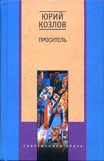 Козлов Юрий Вильямович #Проситель.epub