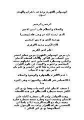 الوسواس القهري وعلاجه بالقران والهدي النبوي.doc