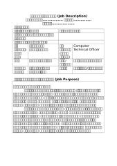 JDใบแสดงลักษณะงานนักวิชาการคอมพิวเตอร์-พี่อ้อย.docx