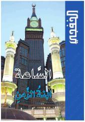 علاء الدين رمضان - قصة الملاذ - مجلة الخفجي.pdf