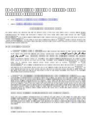 ঈদ-ই-মিলাদুন্নবী প্রবর্তন ও প্রবর্তক একটি ঐতিহাসিক পর্যালোচনা.docx