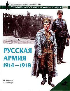 Корниш Н. «Русская Армия 1914-1918 гг».epub