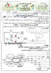 الامتحان المحلي الموحد11.10.doc