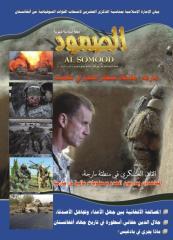 45somodmag - مجلة الصمود عدد45.pdf