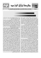 72 طليعة لبنان  عدد  آب   2011.pdf