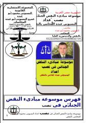موسوعة مبادىء النقض الجنائى فى نصب اعداد البسيونى عبده المحامى بالنقض.doc