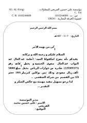 مؤسسة علي حسين الفريجي للمقاولات                 اشعار حمل مبلغ أسامة عبد العال.doc