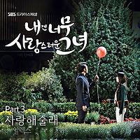 In4mal  - Pray (Male Ver.)(My Lovely Girl OST  Part.3).mp3