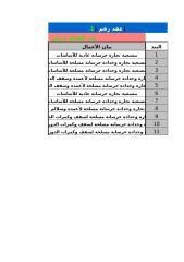 سمير حسن بلتاجي اعمال نجارة ثالثة -.xls