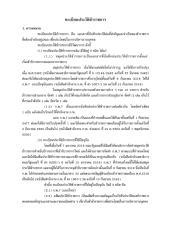 คู่มือทะเบียนประวัติ.pdf