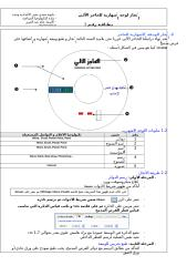 fiche2_3_ publicite_niv3.doc
