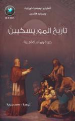 تاريخ الموريسكين مأساة اقلية.pdf