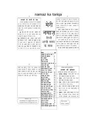 namaz-ka-tariqa-tarika-namaj-hindi.pdf