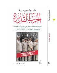 dirty war-الحرب القذرة في الجزائر.pdf