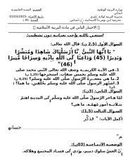 التربية الاسلامية (1).doc
