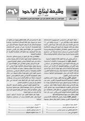 طليعة حزيران 2012  82.pdf