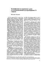 2003 Класификация на керамичните съдове от къснохалколитната култура Караново VI в Тракия. Археология 44, 2, 15-27..pdf