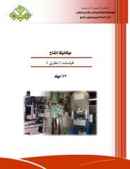 قياساتنظري (ميكانيكا انتاج ).pdf