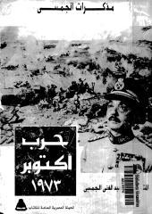 مذكرات الجمسي حرب اكتوبر 1973.pdf