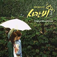 ringtone- Love Rain - Jan Geun Suk - Love Rain.mp3