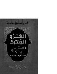 محمد عماره..الغزو الفكري وهم ام حقيقة ؟.pdf