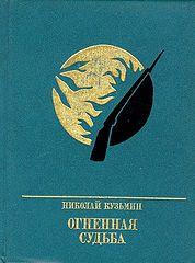 Kuzmin_Ognennaya-sudba-Povest-o-Sergee-Lazo.270561.fb2.epub