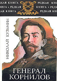 Кузьмин Николай Павлович #Генерал Корнилов.epub