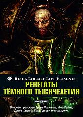 Сборник рассказов Ренегаты тёмного тысячелетия.fb2