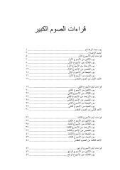 قطمارس الصوم الكبير.pdf