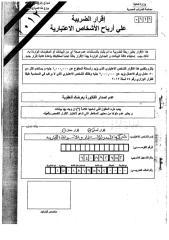 البدر 31-12-2012.pdf