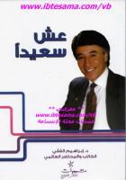 ابراهيم الفقي - عش سعيدا.pdf