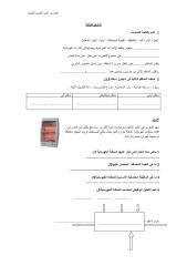 تمارين المناضم 3.pdf