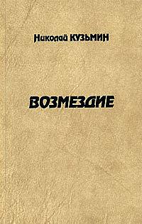 Кузьмин Николай Павлович #Возмездие.epub
