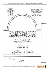 bimbingan bahasa arab - buku 3.pdf