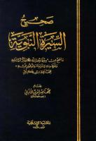 صحيح السيرة النبوية - محمد ناصر الدين الألباني.pdf