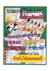 หนังสือรวมเกมไขสมองชั้นป.๔.pdf
